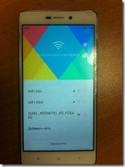 Поиск беспроводных сетей во время первого запуска Xiaomi Redmi 3