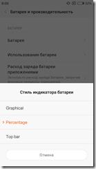 Как изменить стиль индикатора батареи в Xiaomi Redmi 3
