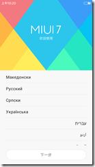 Выбор русского языка в смартфоне Xiaomi Redmi 3