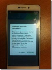 Повышение точности геоданных в смартфоне Xiaomi Redmi 3