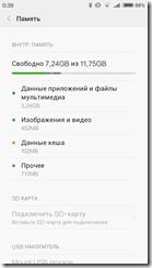 Screenshot_2016-06-29-00-39-55_com.android.settings