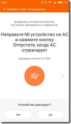 Screenshot_2016-06-29-06-58-18_com.duokan.phone.remotecontroller