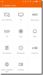 Screenshot_2016-06-29-07-01-34_com.duokan.phone.remotecontroller