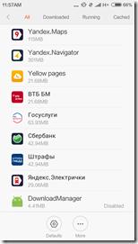 Поддельное приложение-вирус DownloadManager на Xiaomi Redmi 3