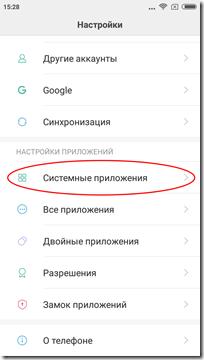 Как перенести контакты на Xiaomi Redmi 4